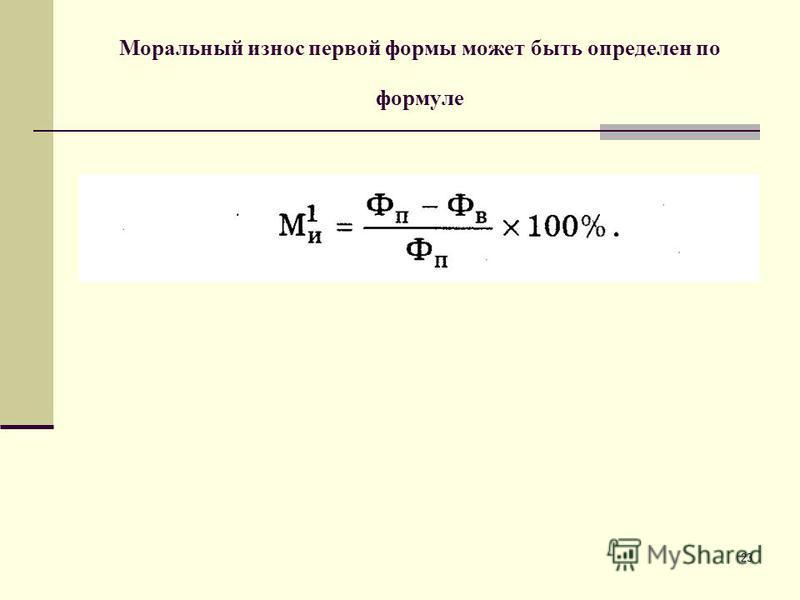23 Моральный износ первой формы может быть определен по формуле