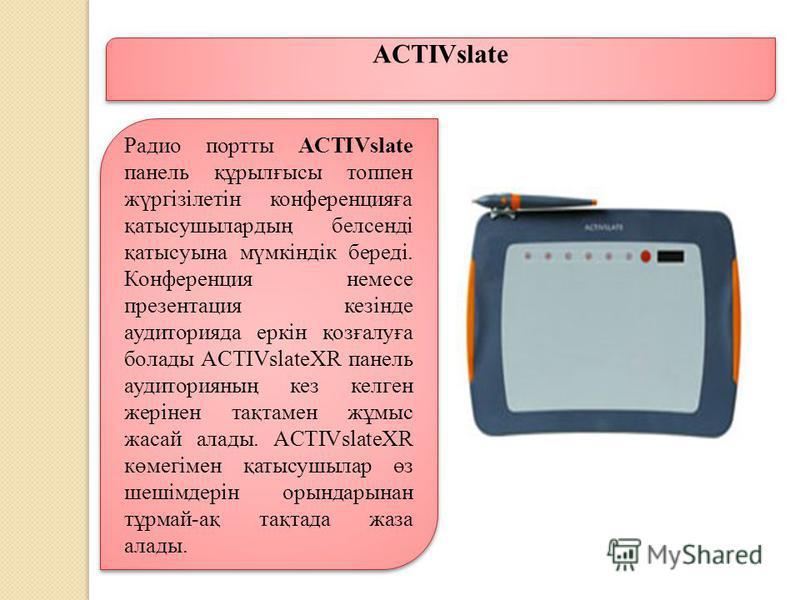 Радио портты ACTIVslate панель құрылғысы топпен жүргізілетін конференцияға қатысушылардың белсенді қатысуына мүмкіндік береді. Конференция немесе презентация кезінде аудиторияда еркін қозғалуға болады ACTIVslateXR панель аудиторияның кез келген жерін