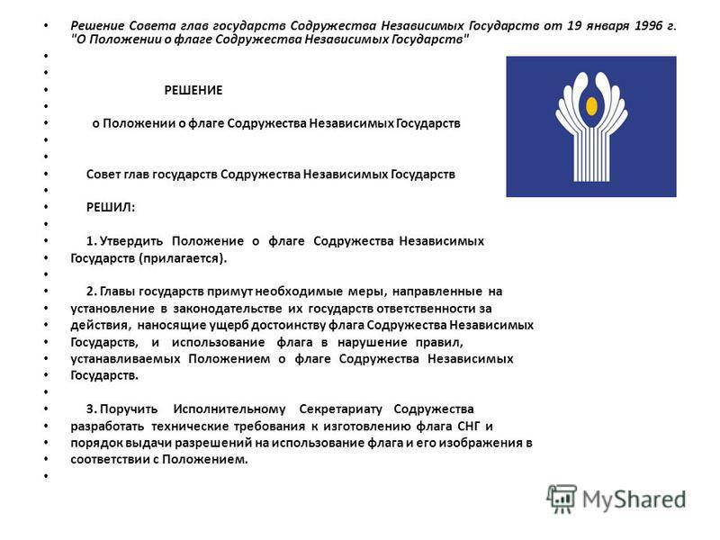 Решение Совета глав государств Содружества Независимых Государств от 19 января 1996 г.