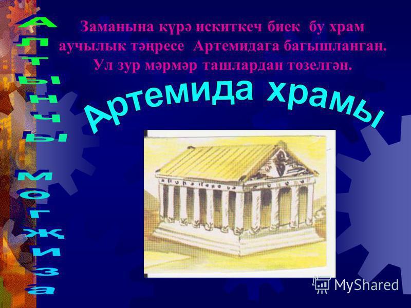 Вавилонда Семирамиданың асылмалы бакчалары урнашкан. Аларны җирдән күтәреп биек таш стеналар өстенә утыртканнар. Бакчага суны кешеләр көне буе әйләндереп торган зур тәгермәчләр ярдәмендә күтәргәннәр.