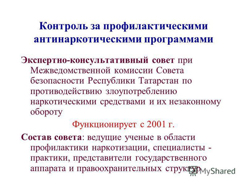 Контроль за профилактическими антинаркотическими программами Экспертно-консультативный совет при Межведомственной комиссии Совета безопасности Республики Татарстан по противодействию злоупотреблению наркотическими средствами и их незаконному обороту