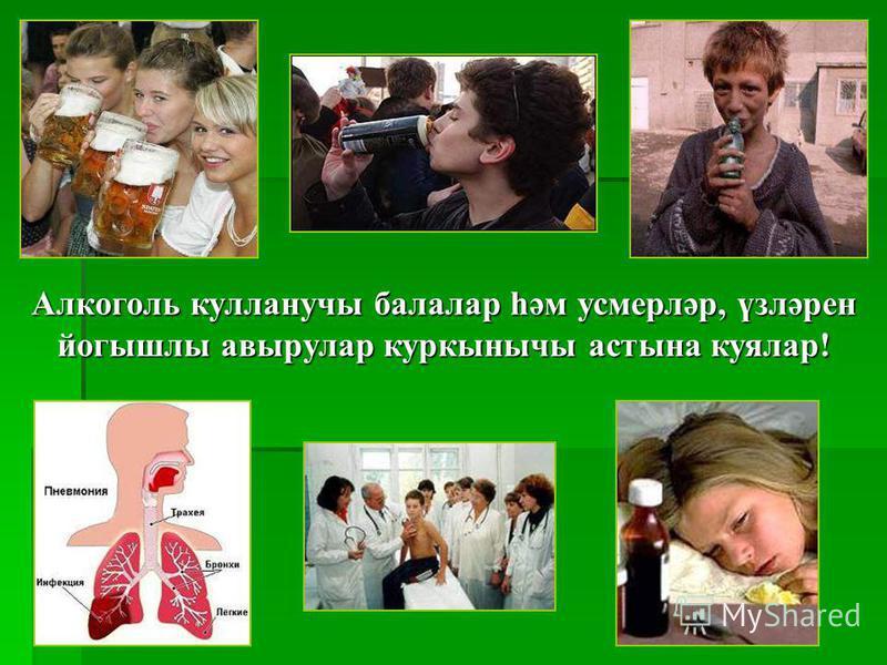 Алкоголь кулланучы балалар һәм усмерләр, үзләрен йогышлы авырулар куркынычы астына куялар!