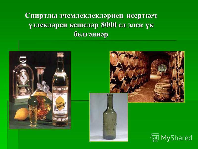 Спиртлы эчемлеклекләрнең исерткеч үзлекләрен кешеләр 8000 ел элек үк белгәннәр