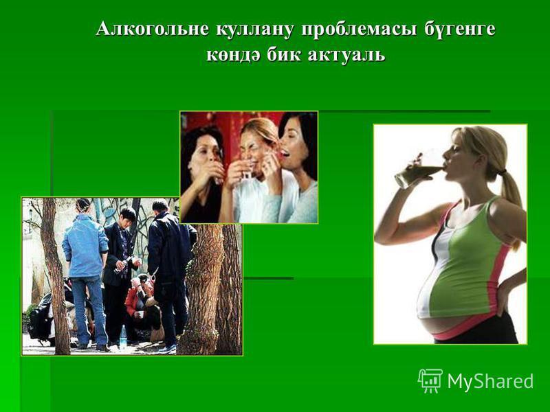 Алкогольне куллану проблемасы бүгенге көндә бик актуаль