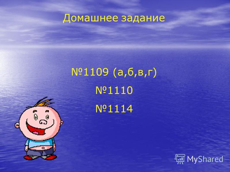 Домашнее задание 1109 (а,б,в,г) 1110 1114