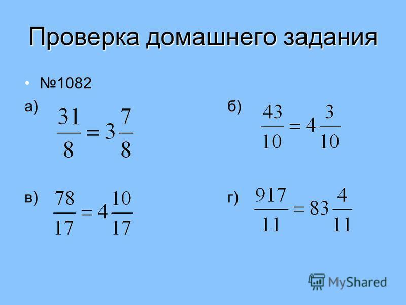 Проверка домашнего задания 1082 а)б) в)г)