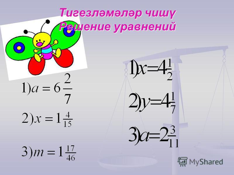 Тигезләмәләр чишү Решение уравнений