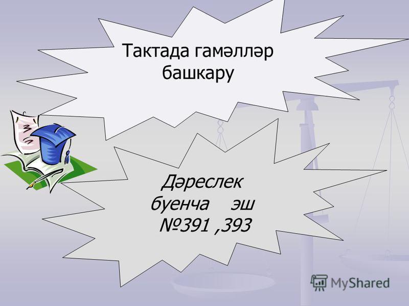 Тактада гамәлләр башкару Дәреслек буенча эш 391,393