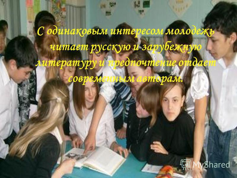 С одинаковым интересом молодежь читает русскую и зарубежную литературу и предпочтение отдает современным авторам.