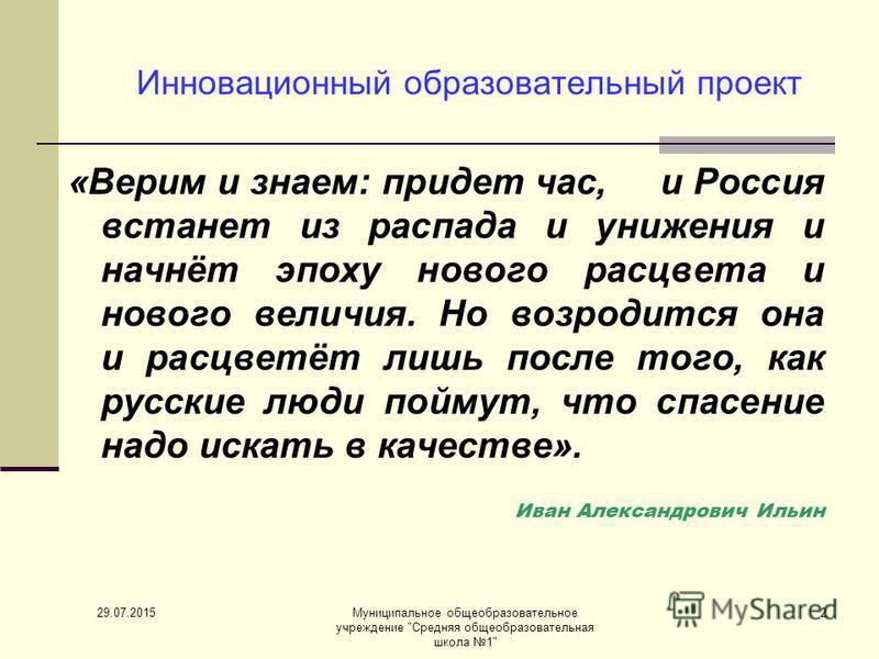 29.07.2015 Муниципальное общеобразовательное учреждение