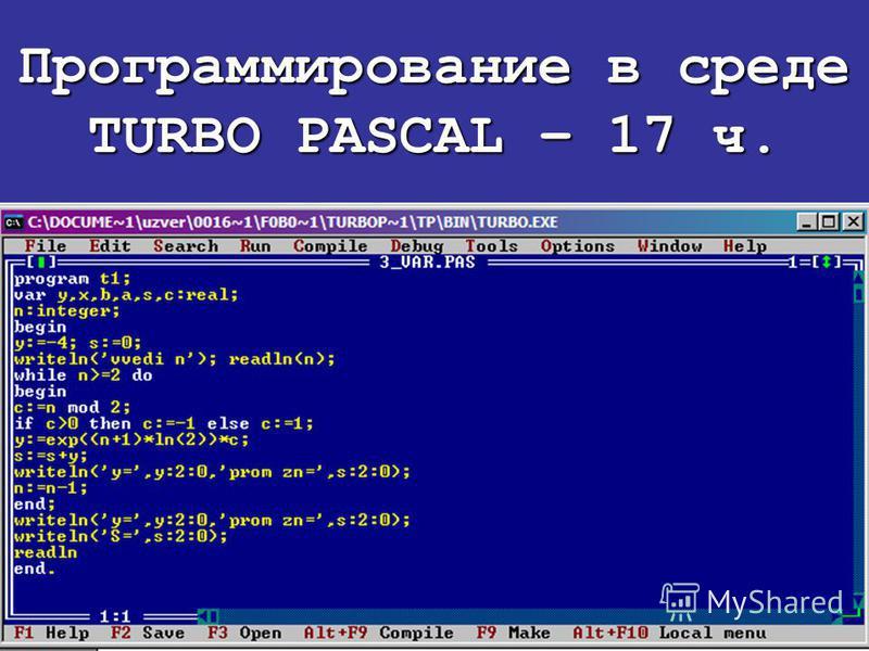 Программирование в среде TURBO PASCAL – 17 ч.