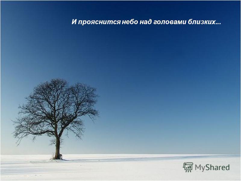 Пускай одиночество отступит!.....