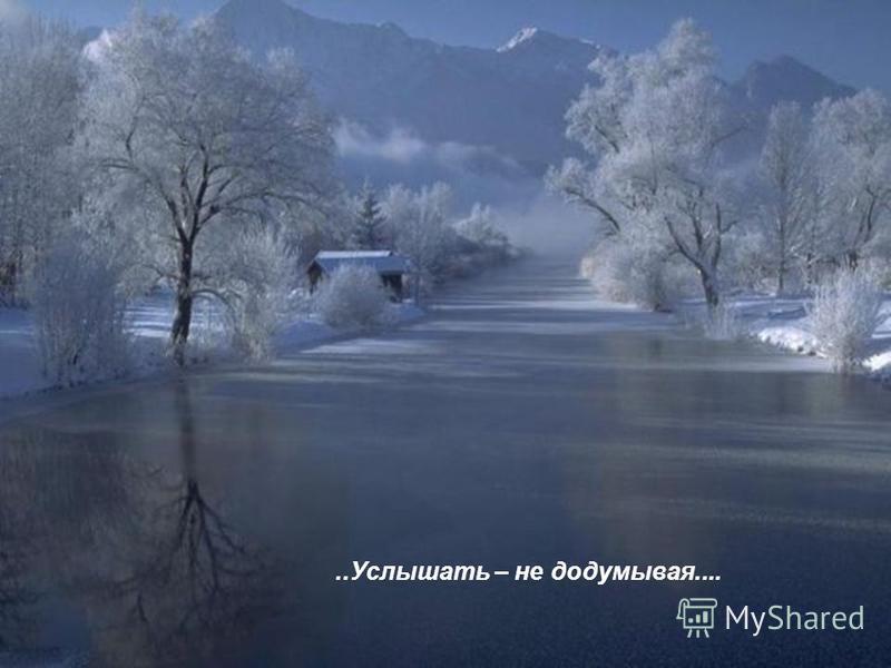 ..... Увидеть – не приглядываясь, а просто сердцем....