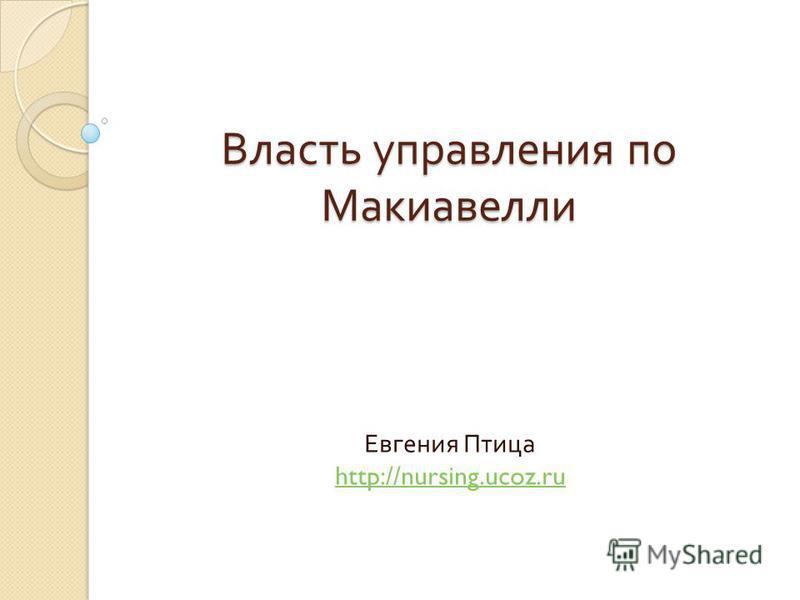 Власть управления по Макиавелли Евгения Птица http://nursing.ucoz.ru