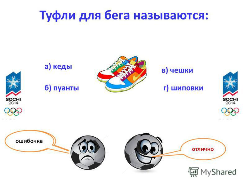 Туфли для бега называются: а) кеды б) пуанты в) чешки г) шиповки отлично ошибочка
