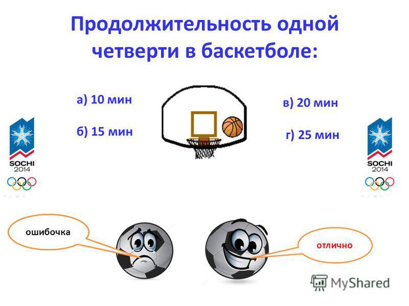 Продолжительность одной четверти в баскетболе: отлично ошибочка а) 10 мин б) 15 мин в) 20 мин г) 25 мин ошибочка