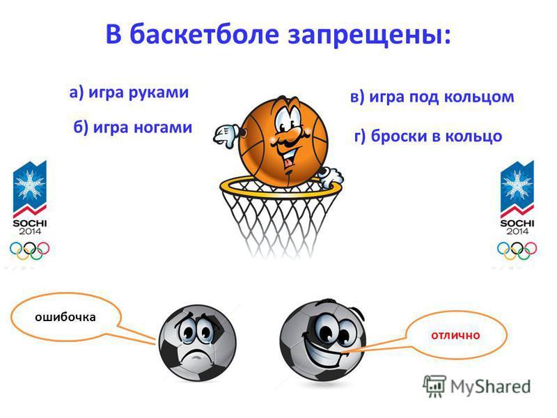 В баскетболе запрещены: отлично ошибочка а) игра руками б) игра ногами в) игра под кольцом г) броски в кольцо ошибочка
