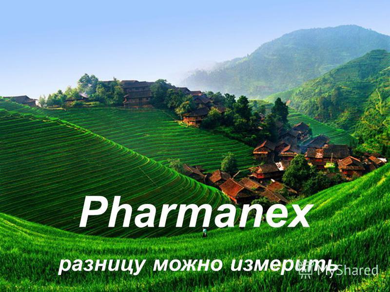 Pharmanex разницу можно измерить