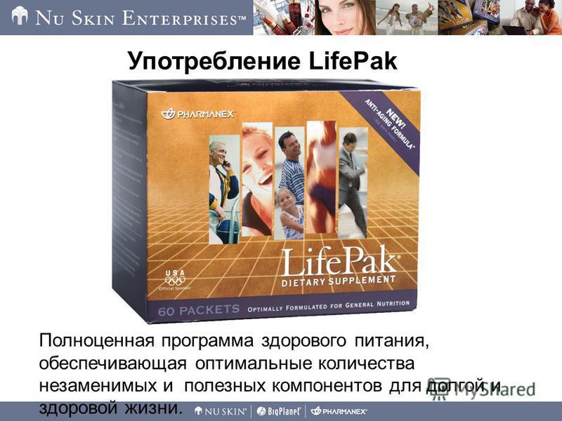 Употребление LifePak Полноценная программа здорового питания, обеспечивающая оптимальные количества незаменимых и полезных компонентов для долгой и здоровой жизни.
