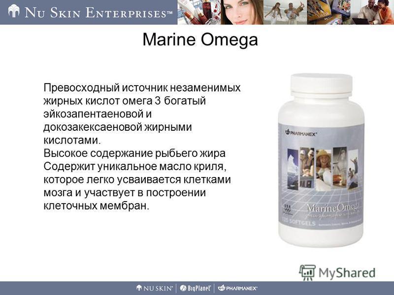 Marine Omega Превосходный источник незаменимых жирных кислот омега 3 богатый эйкозапентаеновой и докозакексаеновой жирными кислотами. Высокое содержание рыбьего жира Содержит уникальное масло криля, которое легко усваивается клетками мозга и участвуе