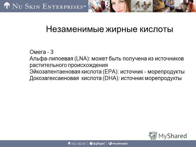 Незаменимые жирные кислоты Омега - 3 Альфа-липоевая (LNA): может быть получена из источников растительного происхождения Эйкозапентаеновая кислота (EPA): источник - морепродукты Докозагексаеновая кислота (DHA): источник морепродукты