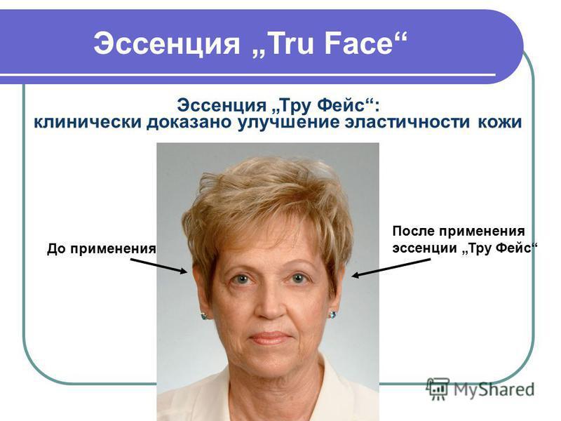 После применения эссенции Тру Фейс До применения Эссенция Тру Фейс: клинически доказано улучшение эластичности кожи Эссенция Tru Face