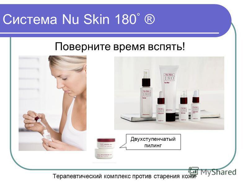 Система Nu Skin 180 ° ® Двухступенчатый пилинг Поверните время вспять! Терапевтический комплекс против старения кожи