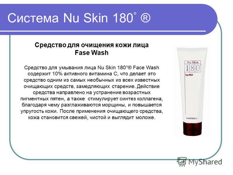 Система Nu Skin 180 ° ® Средство для очищения кожи лица Fase Wash Средство для умывания лица Nu Skin 180°® Face Wash содержит 10% активного витамина С, что делает это средство одним из самых необычных из всех известных очищающих средств, замедляющих