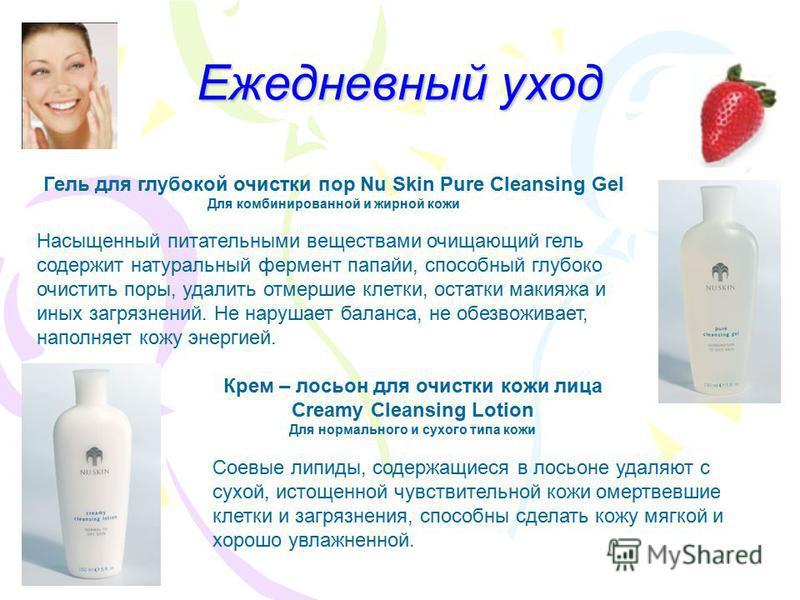 Ежедневный уход Насыщенный питательными веществами очищающий гель содержит натуральный фермент папайи, способный глубоко очистить поры, удалить отмершие клетки, остатки макияжа и иных загрязнений. Не нарушает баланса, не обезвоживает, наполняет кожу
