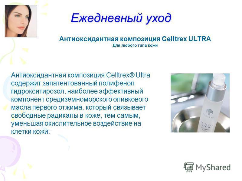 Ежедневный уход Антиоксидантная композиция Celltrex® Ultra содержит запатентованный полифенол гидрокситирозол, наиболее эффективный компонент средиземноморского оливкового масла первого отжима, который связывает свободные радикалы в коже, тем самым,