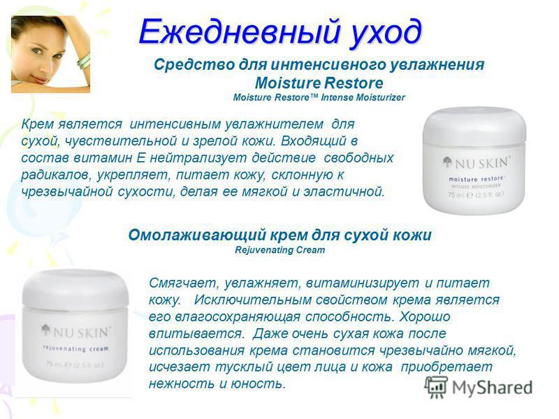 Средство для интенсивного увлажнения Moisture Restore Moisture Restore Intense Moisturizer Ежедневный уход Крем является интенсивным увлажнителем для сухой, чувствительной и зрелой кожи. Входящий в состав витамин Е нейтрализует действие свободных рад