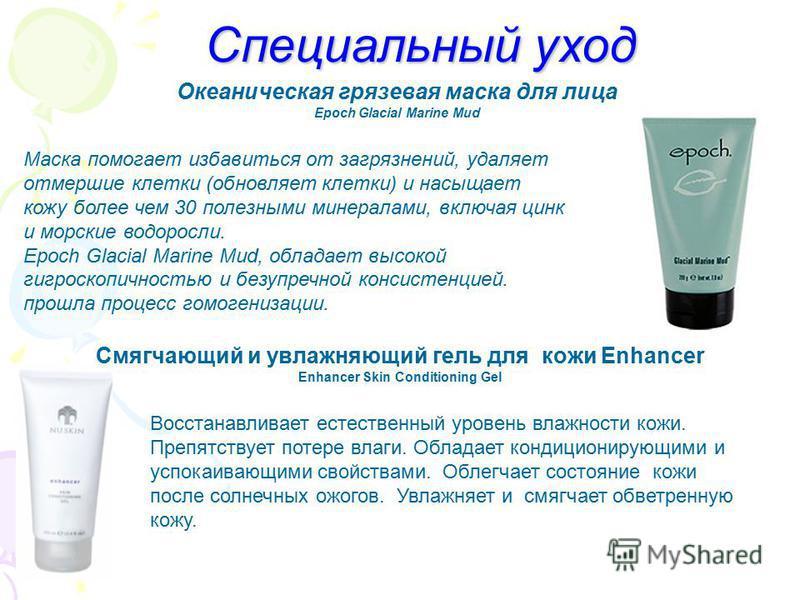 Смягчающий и увлажняющий гель для кожи Enhancer Enhancer Skin Conditioning Gel Восстанавливает естественный уровень влажности кожи. Препятствует потере влаги. Обладает кондиционирующими и успокаивающими свойствами. Облегчает состояние кожи после солн