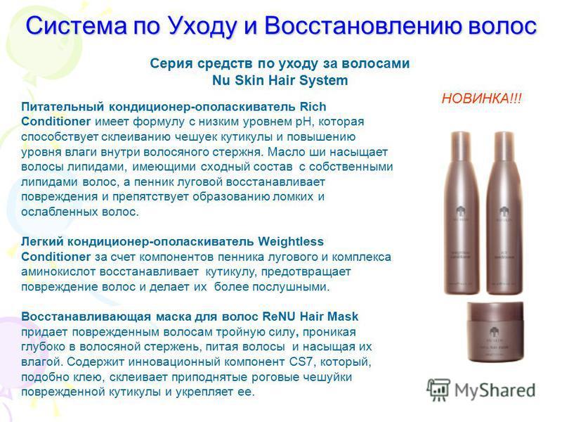 Питательный кондиционер-ополаскиватель Rich Conditioner имеет формулу с низким уровнем рН, которая способствует склеиванию чешуек кутикулы и повышению уровня влаги внутри волосяного стержня. Масло ши насыщает волосы липидами, имеющими сходный состав