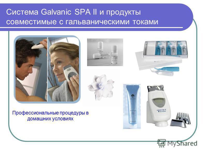 Система Galvanic SPA II и продукты совместимые с гальваническими токами Профессиональные процедуры в домашних условиях