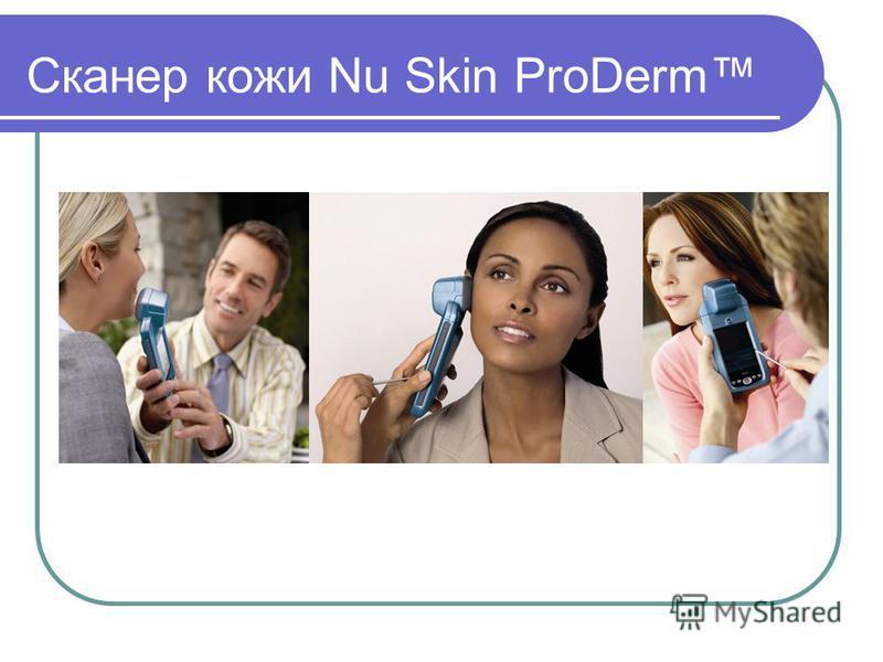 Сканер кожи Nu Skin ProDerm