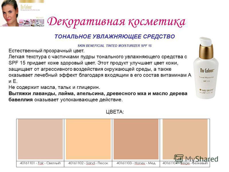Декоративная косметика ТОНАЛЬНОЕ УВЛАЖНЯЮЩЕЕ СРЕДСТВО SKIN BENEFICIAL TINTED MOISTURIZER SPF 15 Естественный прозрачный цвет. Легкая текстура с частичками пудры тонального увлажняющего средства с SPF 15 придает коже здоровый цвет. Этот продукт улучша