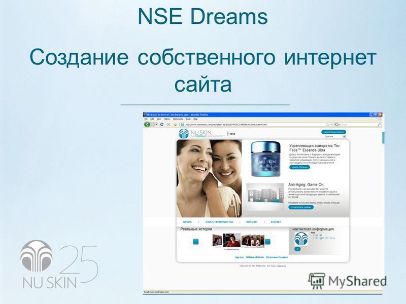 NSE Dreams Создание собственного интернет сайта