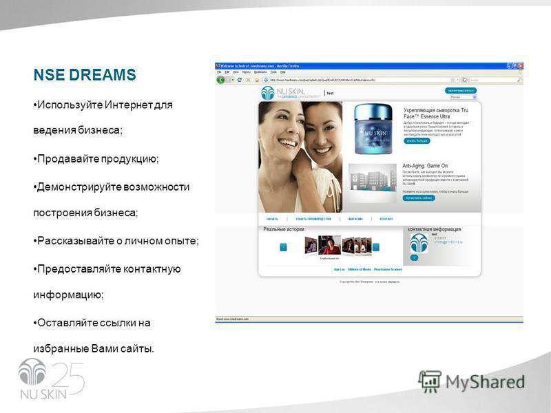 NSE DREAMS Используйте Интернет для ведения бизнеса; Продавайте продукцию; Демонстрируйте возможности построения бизнеса; Рассказывайте о личном опыте; Предоставляйте контактную информацию; Оставляйте ссылки на избранные Вами сайты.