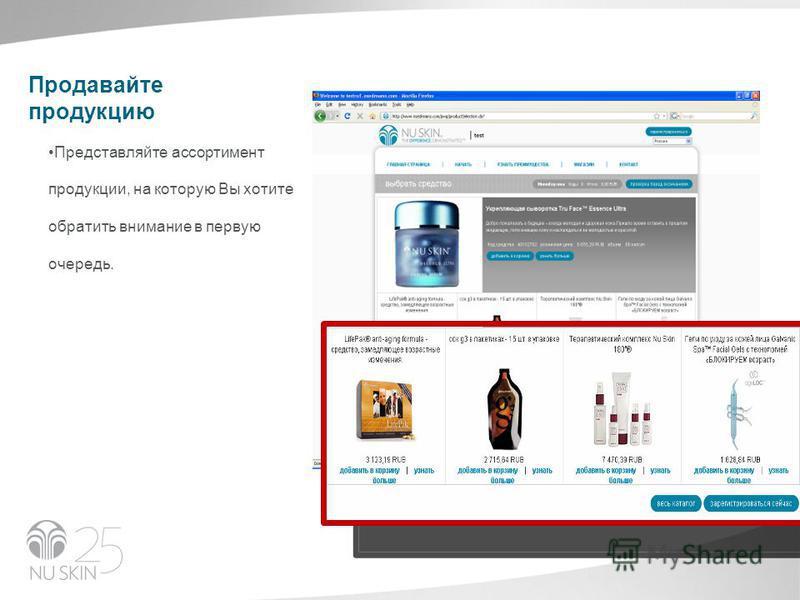 Продавайте продукцию Представляйте ассортимент продукции, на которую Вы хотите обратить внимание в первую очередь.