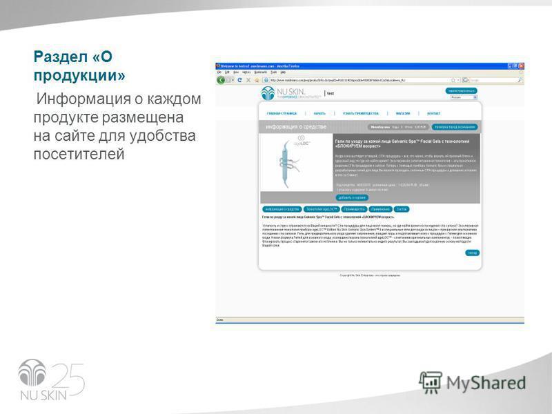 Раздел «О продукции» Информация о каждом продукте размещена на сайте для удобства посетителей
