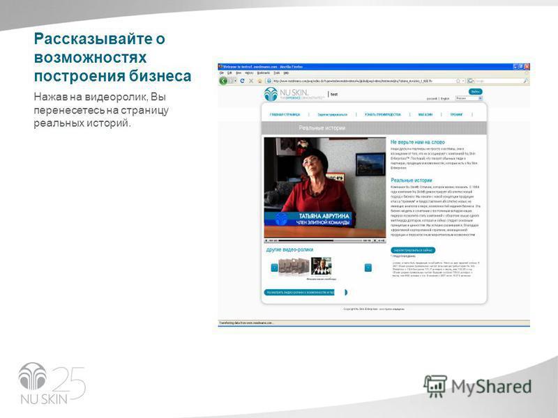 Рассказывайте о возможностях построения бизнеса Нажав на видеоролик, Вы перенесетесь на страницу реальных историй.