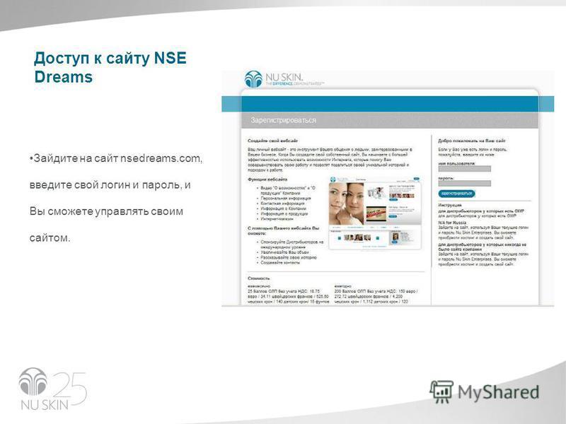 Доступ к сайту NSE Dreams Зайдите на сайт nsedreams.com, введите свой логин и пароль, и Вы сможете управлять своим сайтом.