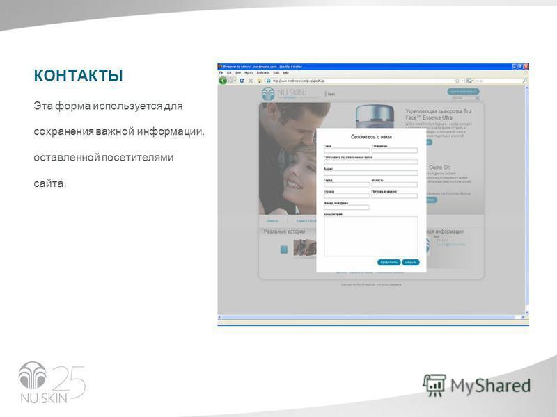 КОНТАКТЫ Эта форма используется для сохранения важной информации, оставленной посетителями сайта.