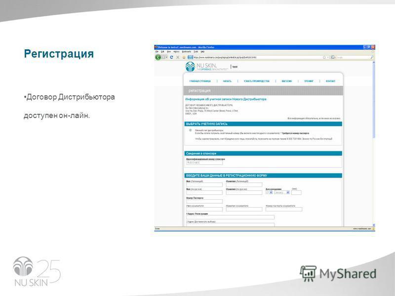 Регистрация Договор Дистрибьютора доступен он-лайн.
