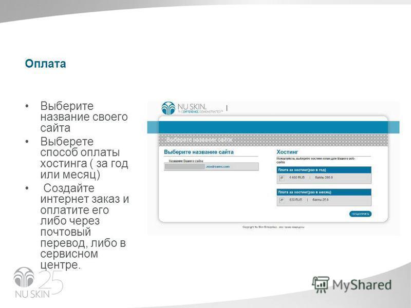 Оплата Выберите название своего сайта Выберете способ оплаты хостинга ( за год или месяц) Создайте интернет заказ и оплатите его либо через почтовый перевод, либо в сервисном центре.