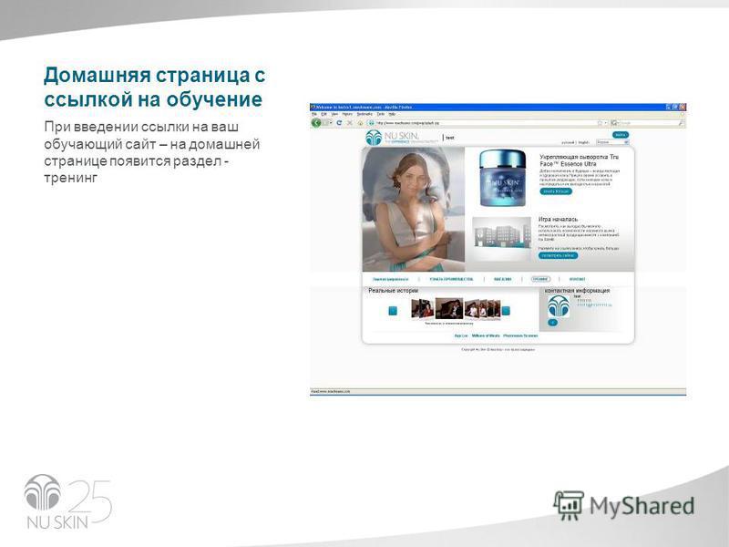 Домашняя страница с ссылкой на обучение При введении ссылки на ваш обучающий сайт – на домашней странице появится раздел - тренинг