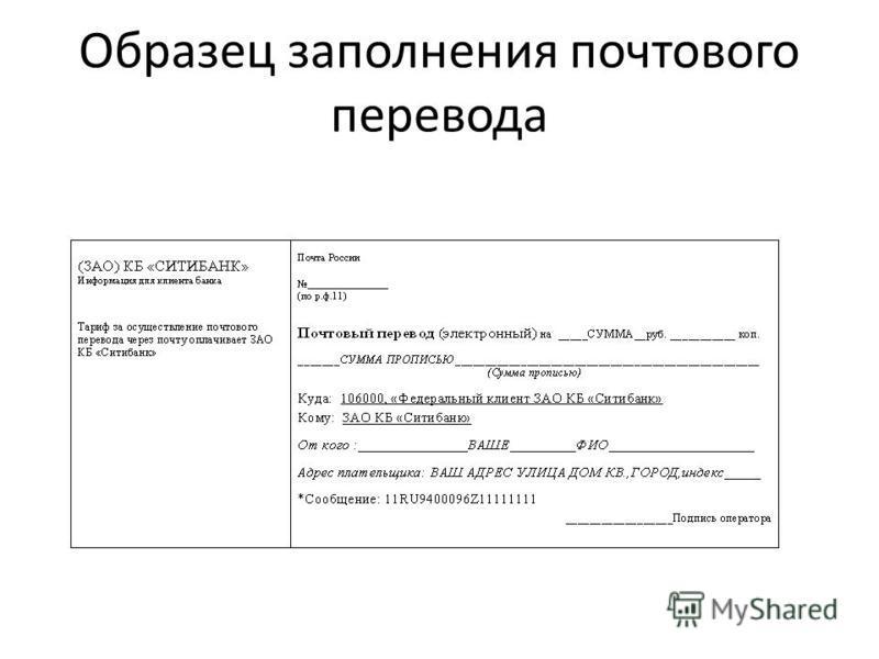 Образец заполнения почтового перевода
