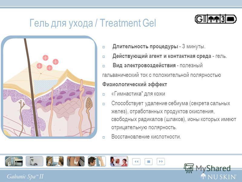 Гель для ухода / Treatment Gel Длительность процедуры - 3 минуты. Дeйcтвующий агент и контактная среда - гель. Вид электровоздействия - полезный гальванический ток с положительной полярностью Физиологический эффект «Гимнастика