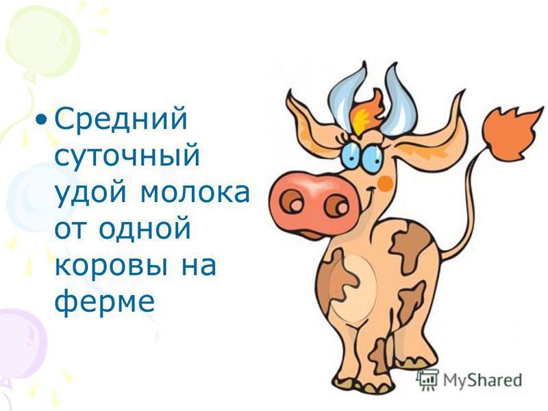 Средний суточный удой молока от одной коровы на ферме