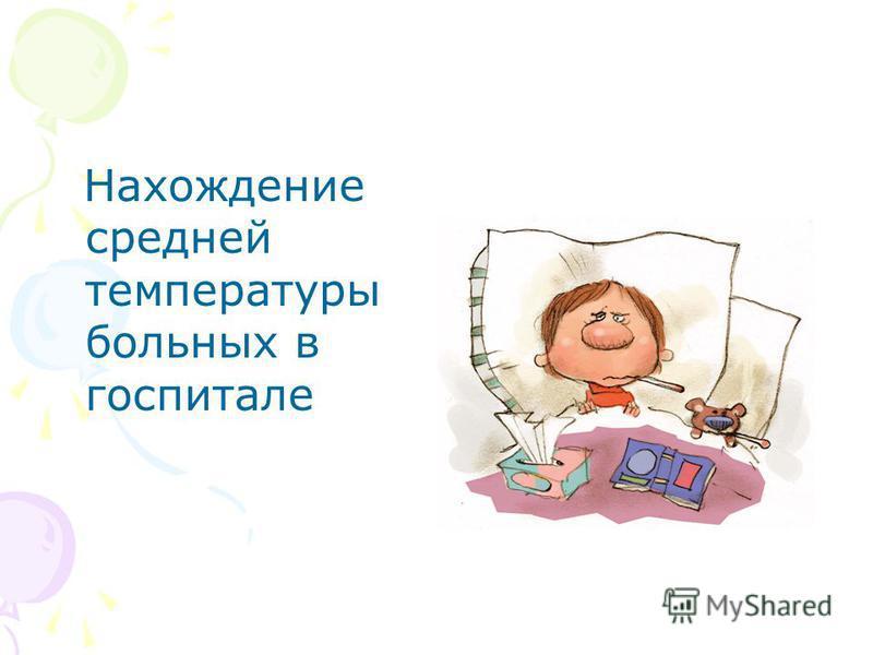 Нахождение средней температуры больных в госпитале